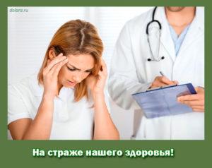 На страже нашего здоровья!
