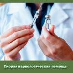 Скорая наркологическая помощь