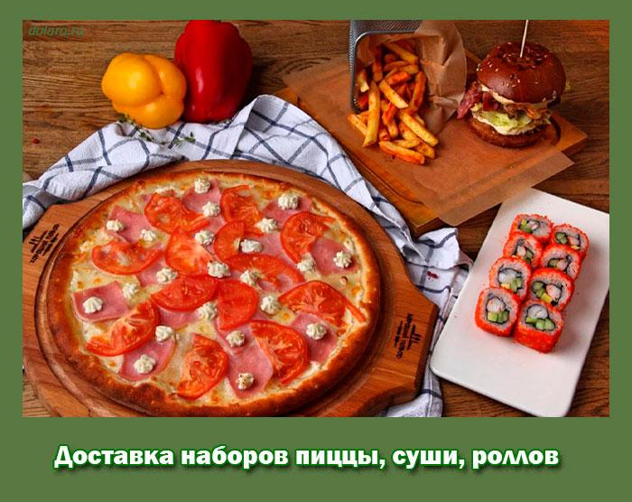 Доставка наборов пиццы, суши, роллов