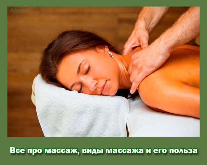 Все про массаж, виды массажа и его польза