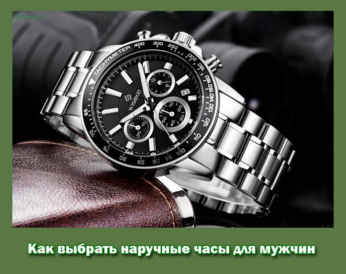 Как выбрать наручные часы для мужчин